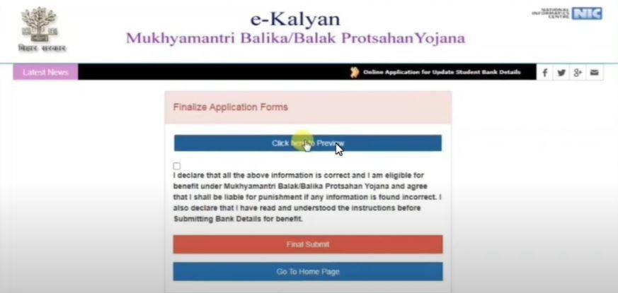 Mukhyamantri Balak/Balika Protsahak Yojana Application Status