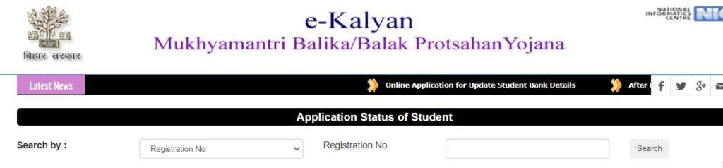 Mukhyamantri Balak/Balika Protsahan Yojana Applicaton Status
