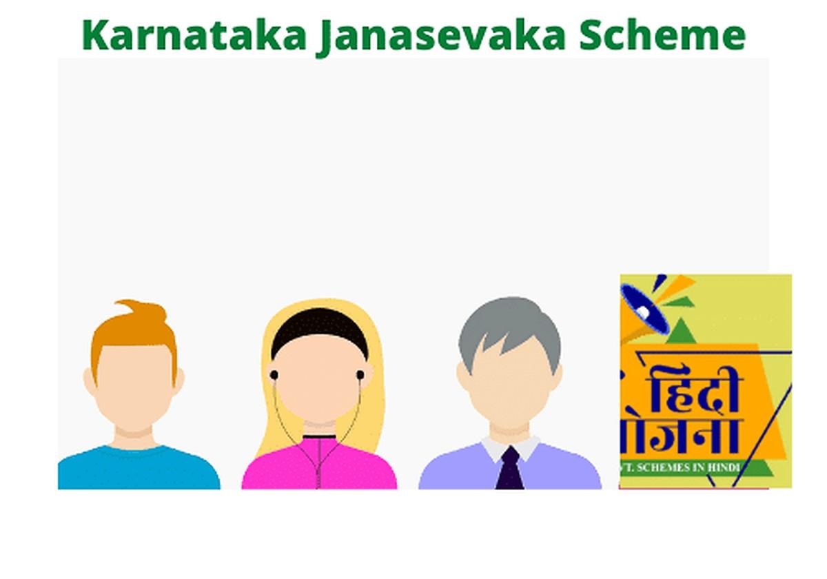 Karnataka Janasevaka Scheme 2021