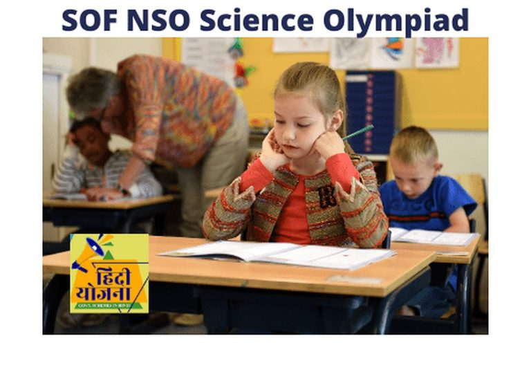 SOF NSO Science Olympiad Foundation Online Exam 2021