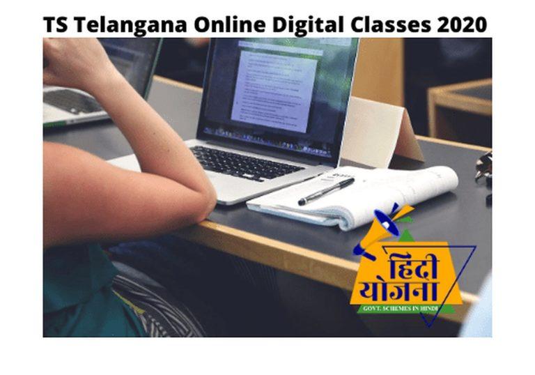 TS Telangana Online Digital Classes 2021