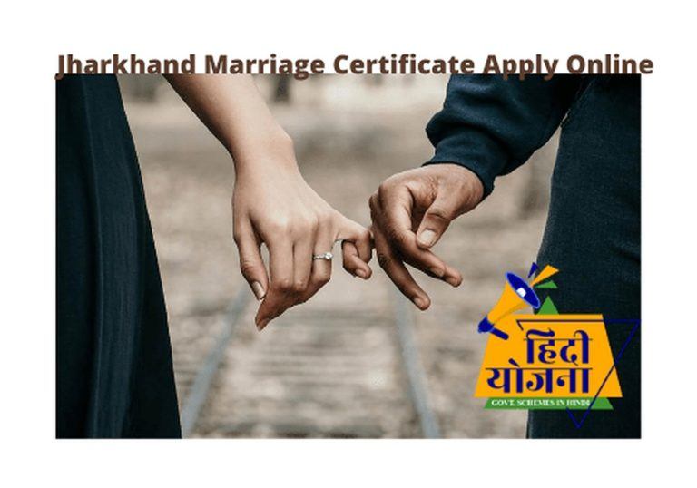 Jharkhand Marriage Certificate Apply Online