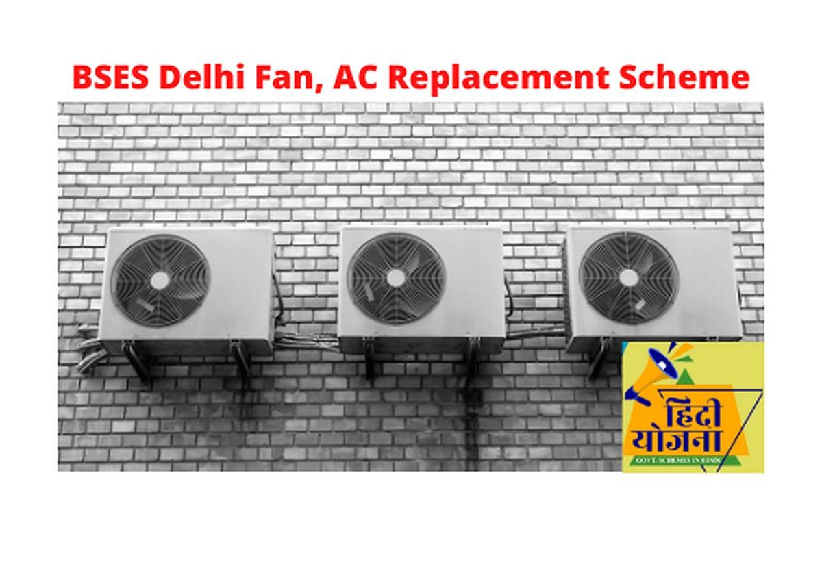 BSES Delhi Fan, AC Replacement Scheme