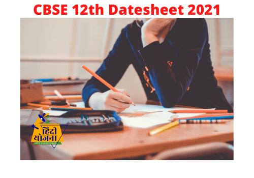 CBSE 12th Datesheet 2021