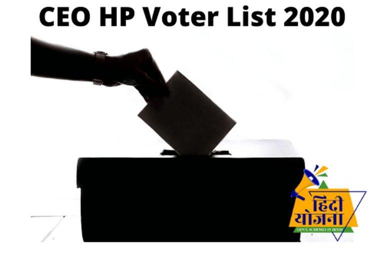 CEO HP Voter List 2021
