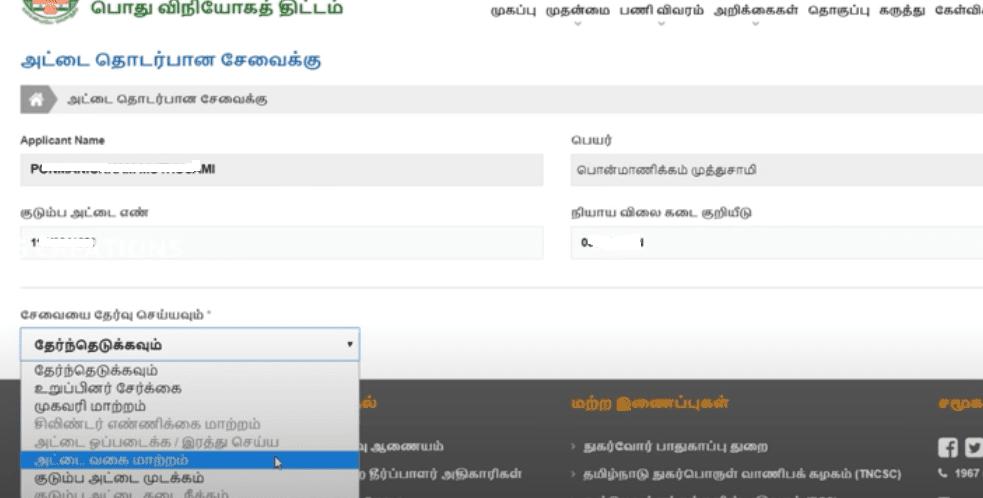 Tamilnadu TNPDS Sugar Card to Rice Card Conversion, Apply Change Online, Login @ tnpds portal