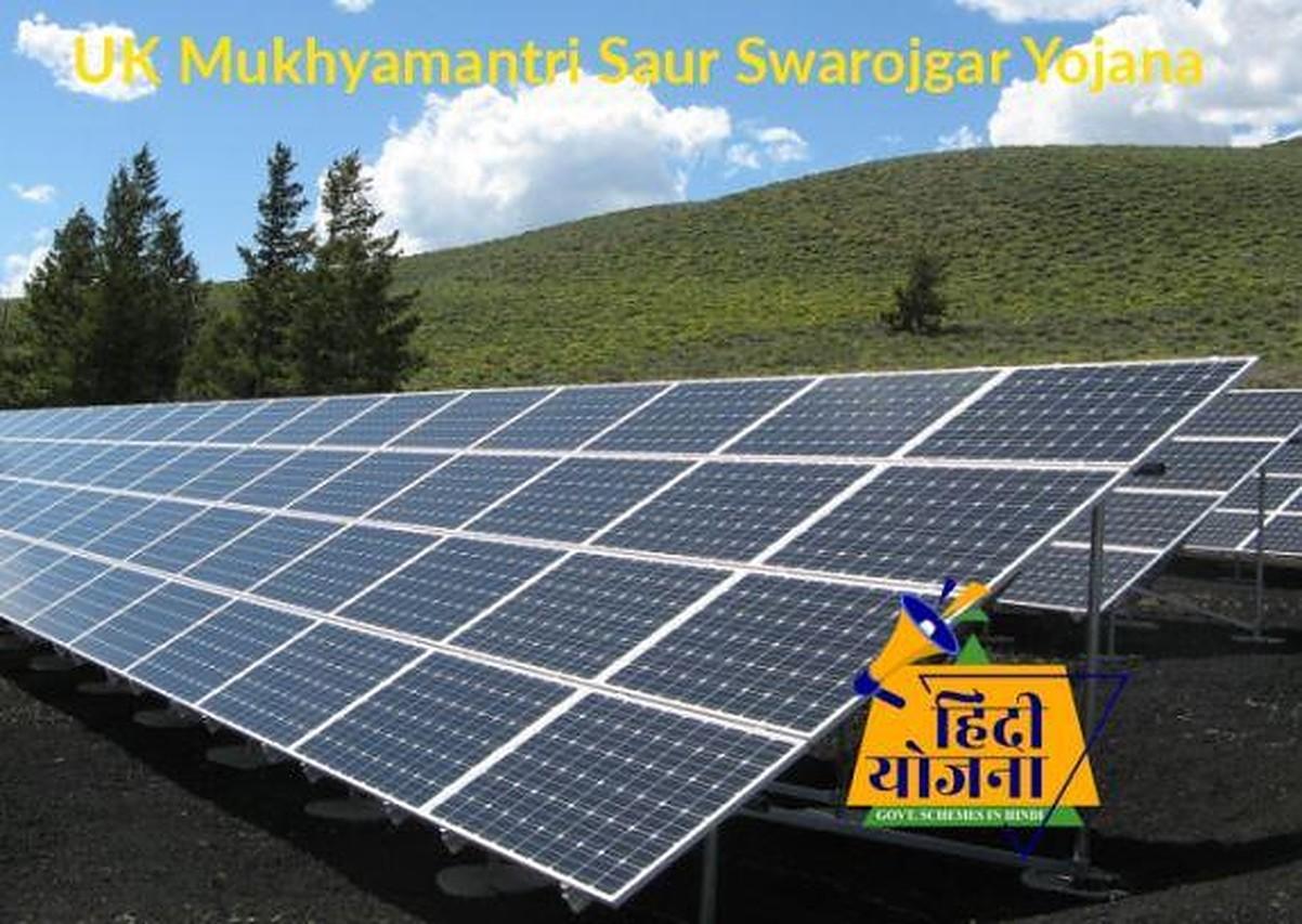Uttarakhand Mukhyamantri Saur Swarojgar Yojana