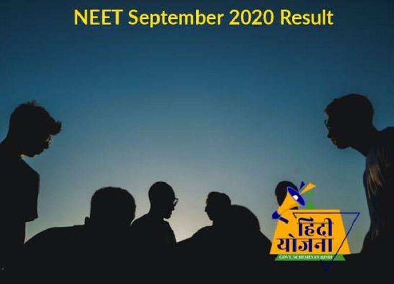 NEET September 2021 Result