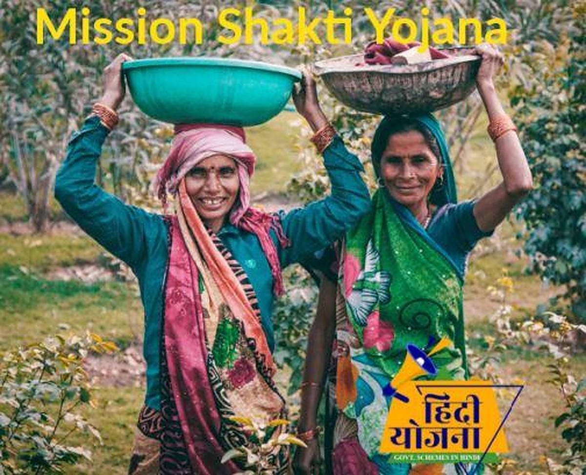 Mission Shakti Yojana UP (Uttar Pradesh)