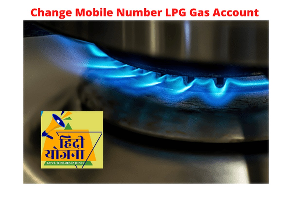 Change/Update Mobile Number in LPG Gas Account