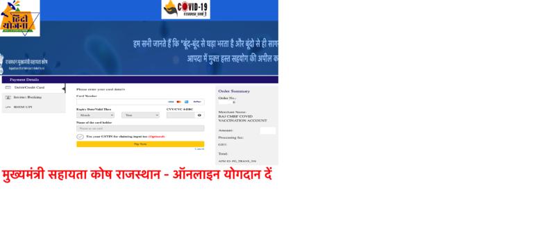 मुख्यमंत्री सहायता कोष राजस्थान में दान करें और रसीद निकालें | CM Relief Fund Donation Online