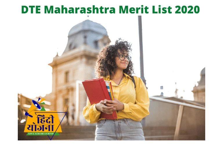 DTE Maharashtra Merit List 2021