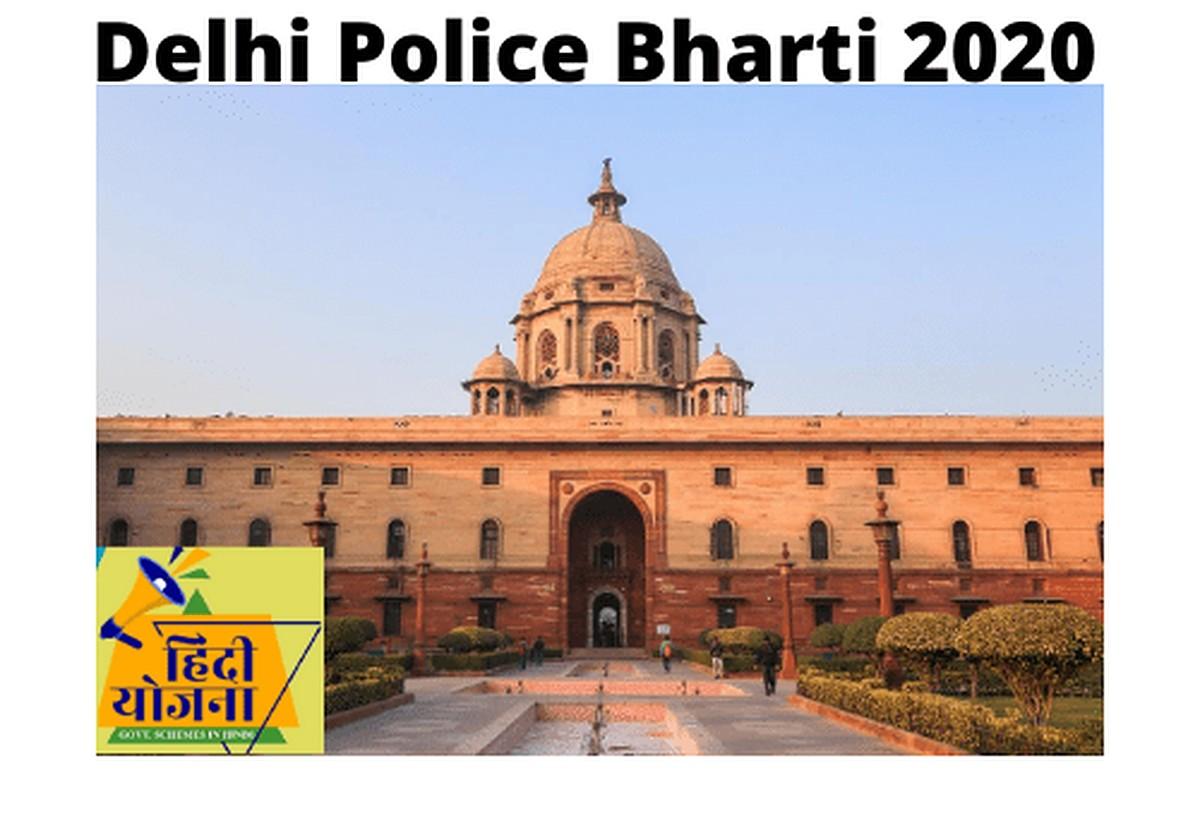 Delhi Police Bharti 2021