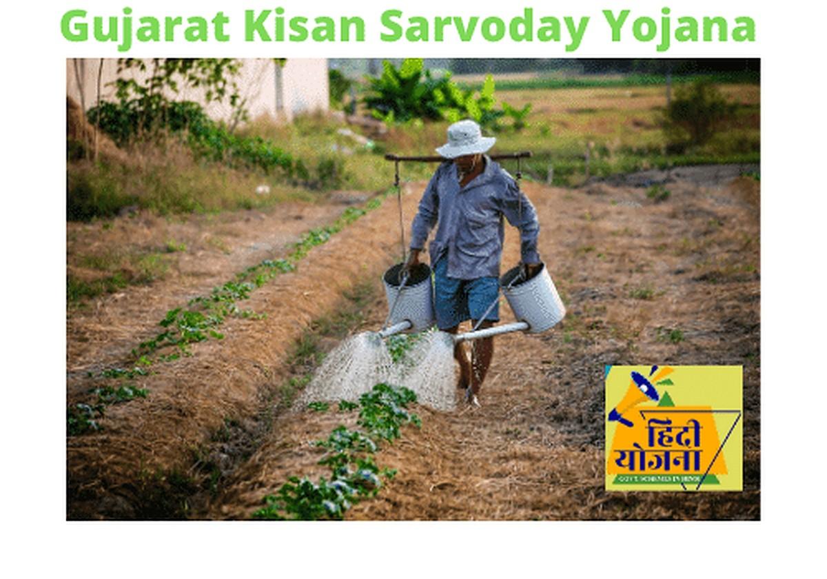Gujarat Kisan Sarvoday Yojana