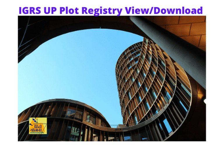 IGRS UP Plot Registry View/ Download