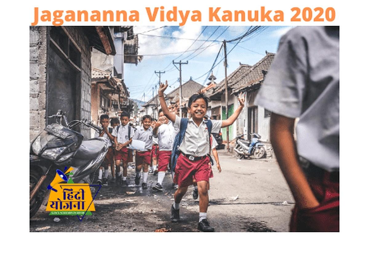 Jagananna Vidya Kanuka Scheme 2021