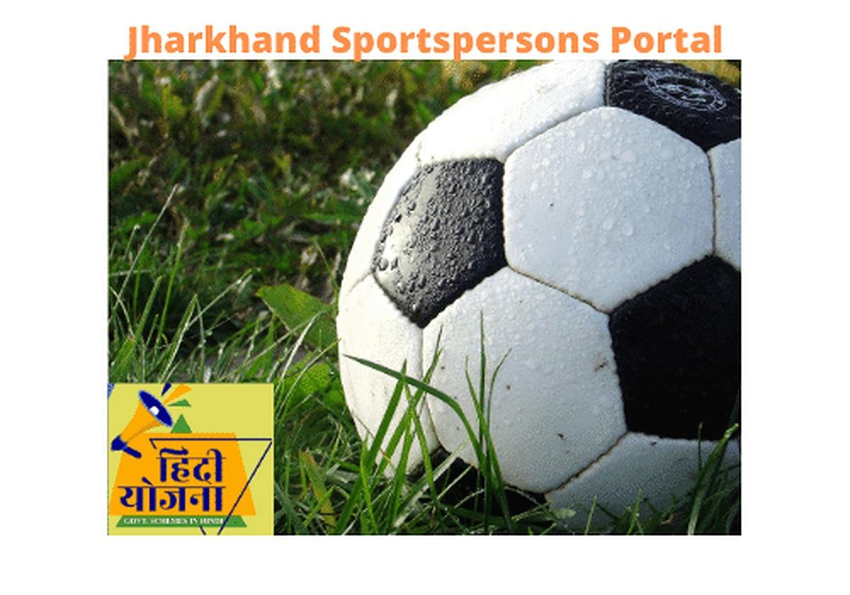 Jharkhand Sportspersons Portal