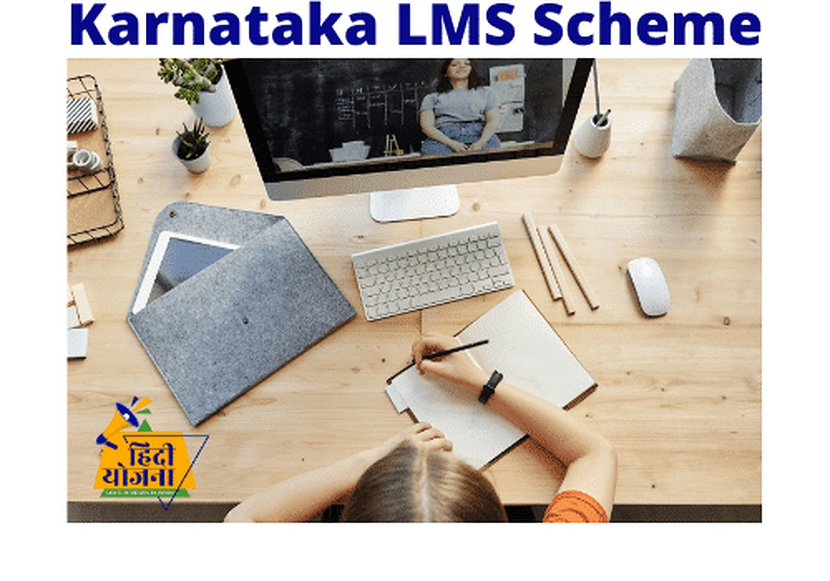 Karnataka LMS Scheme