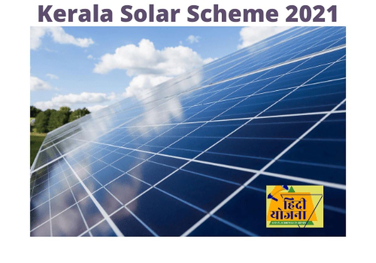 KSEB Kerala Solar Scheme 2021