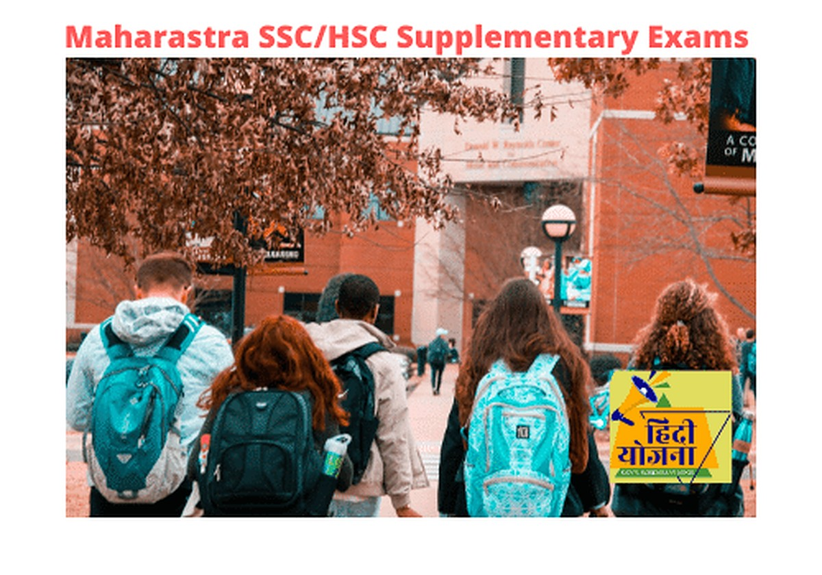 Maharashtra Maha SSC/HSC Supplementary Exam 2021