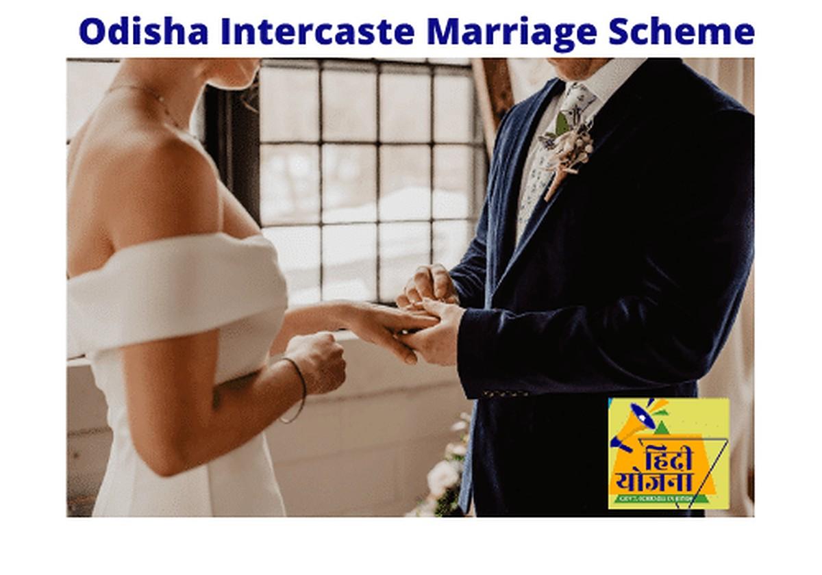 Odisha Intercaste Marriage Scheme 2021