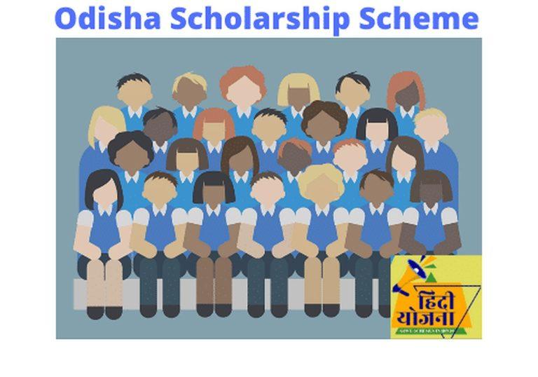 Scholarship Odisha