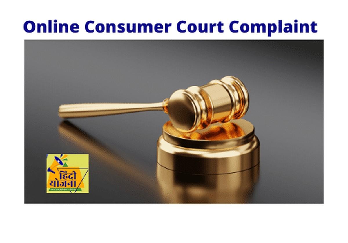 Online Consumer Court Complaint