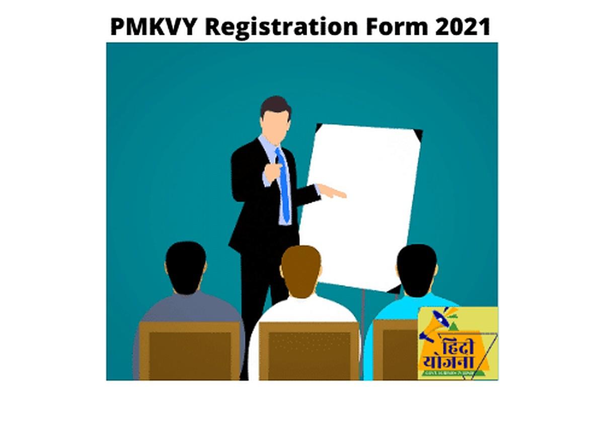 Pradhan Mantri Kaushal Vikas Yojana (PMKVY) Registration Form 2021,Apply Online on pmkvy portal