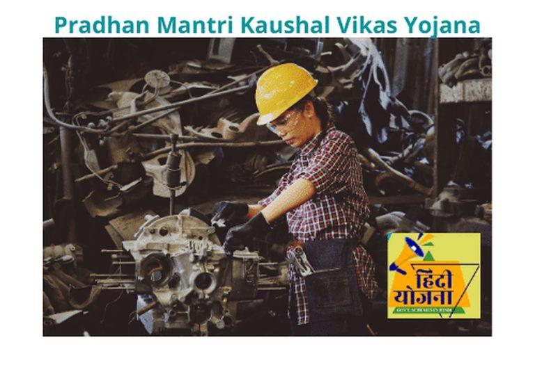 Pradhan Mantri Kaushal Vikas Yojana (PMKVY) Courses List