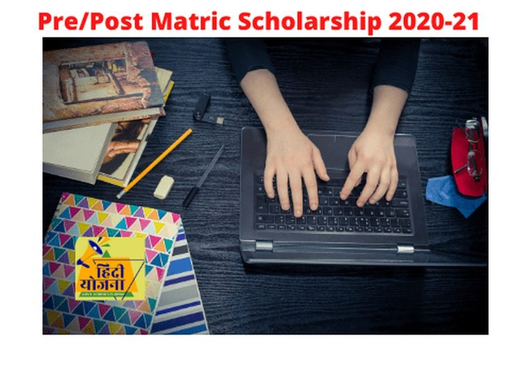 Pre/Post Matric Scholarship 2021