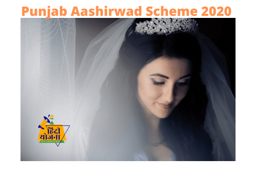 Punjab Aashirwad Scheme 2020