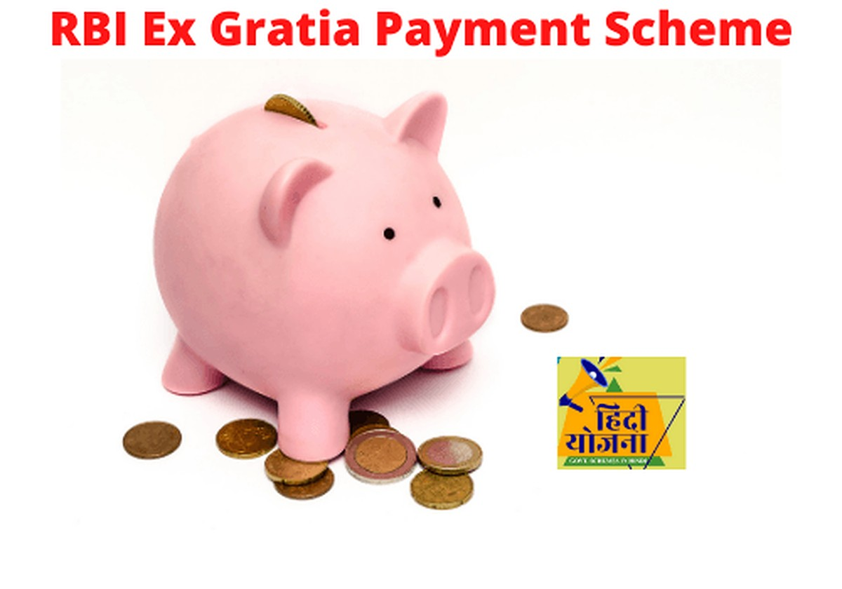 RBI Ex Gratia Payment Scheme