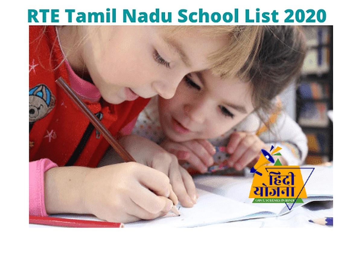 RTE Tamil Nadu School List 2021