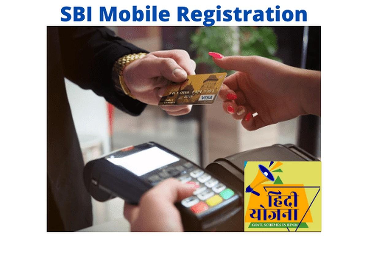 SBI Mobile Registration