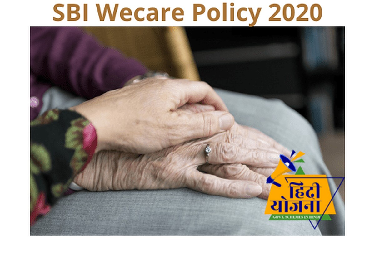 SBI Wecare Policy
