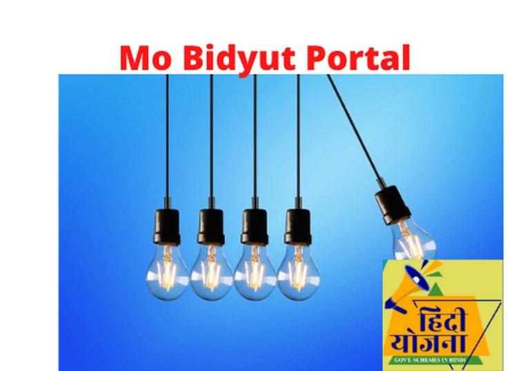 MO Bidyut Odisha
