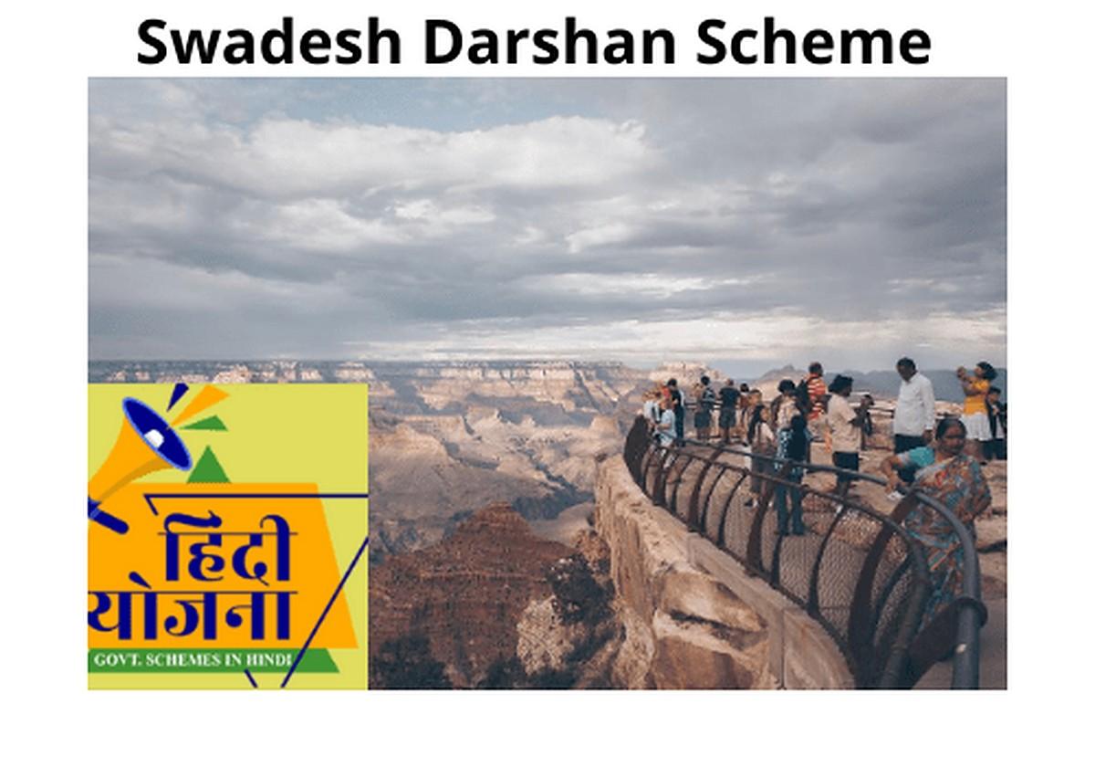 Swadesh Darshan Scheme