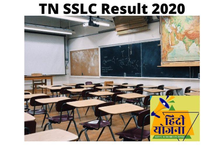 TN SSLC Result 2021