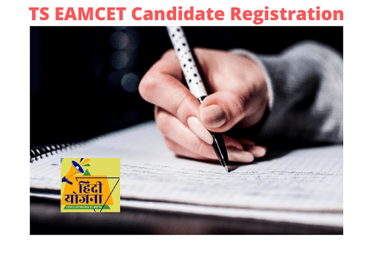 TS Eamcet Candidate Registration 2021