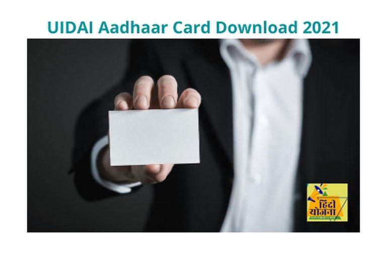 UIDAI Aadhaar Card Download 2021