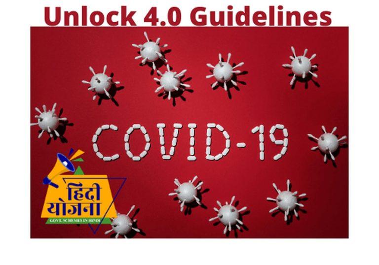 Unlock 4.0 Guidelines