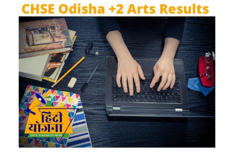 CHSE Odisha +2 Arts Results 2021