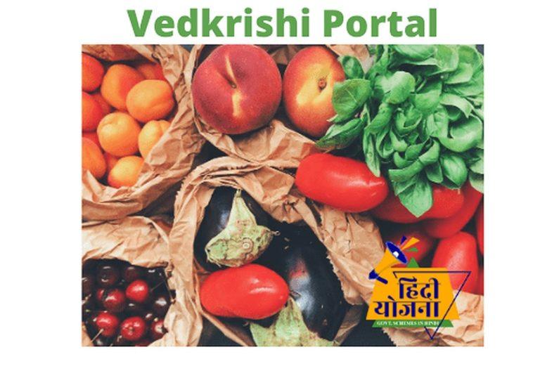 Vedkrishi Portal