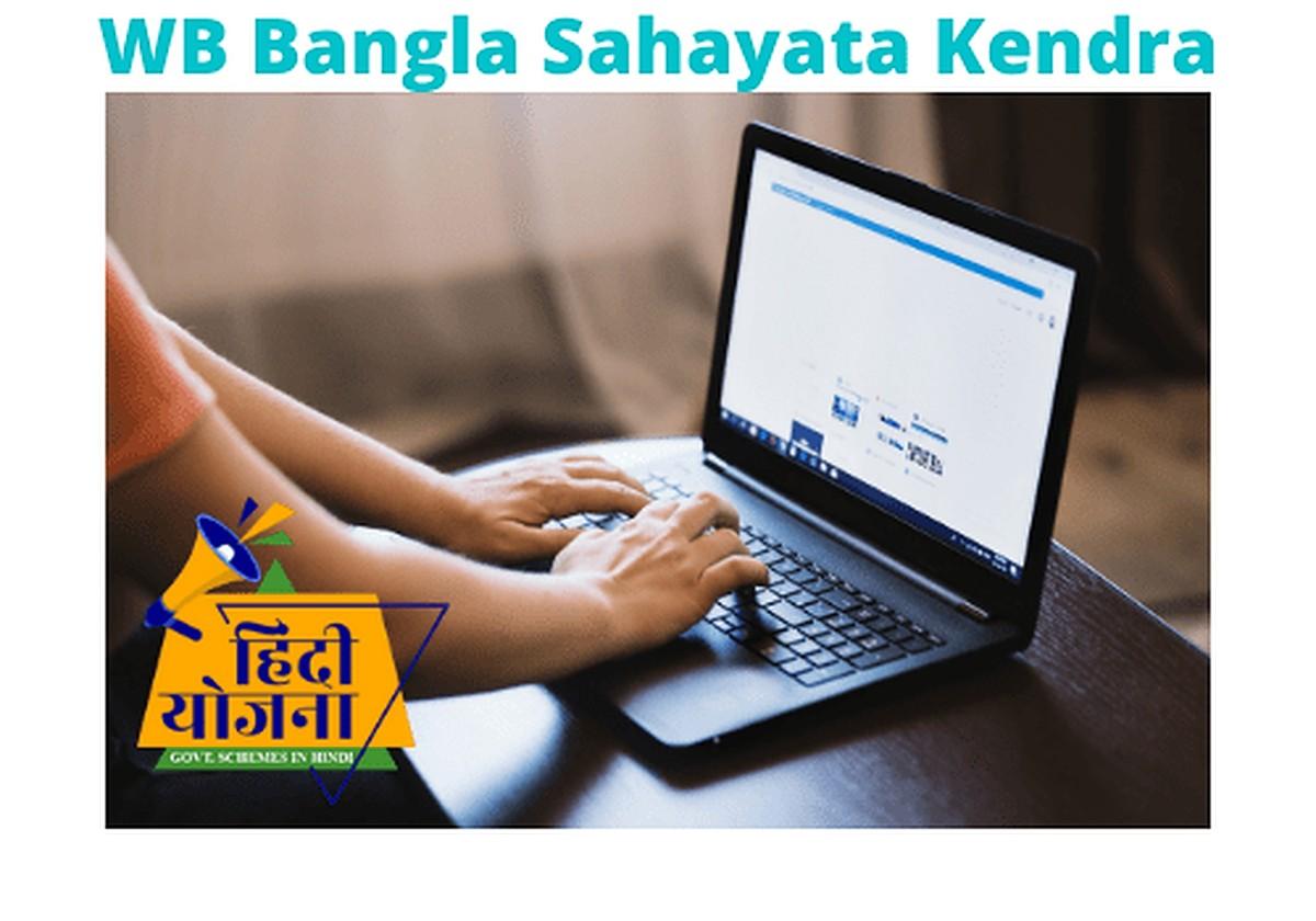 WB Bangla Sahayata Kendra