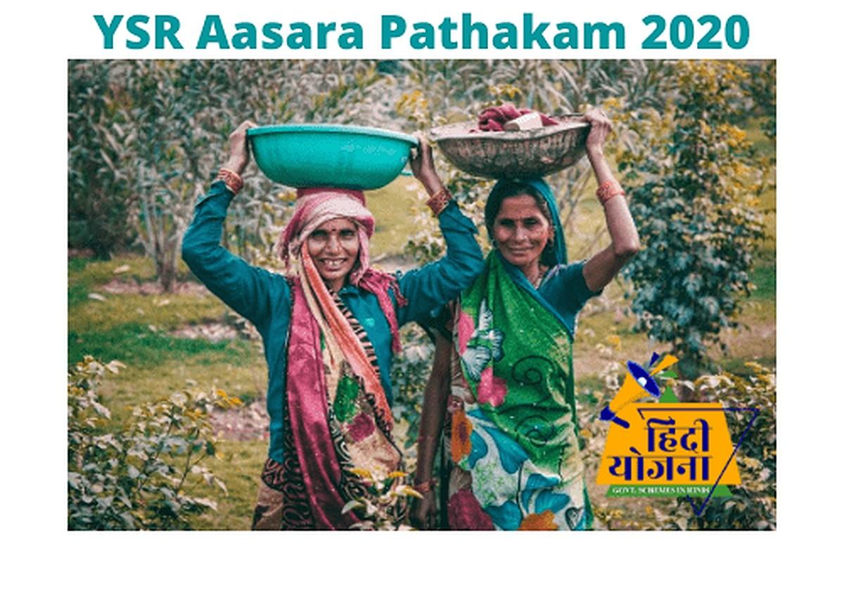 YSR Aasara Scheme (Pathakam)