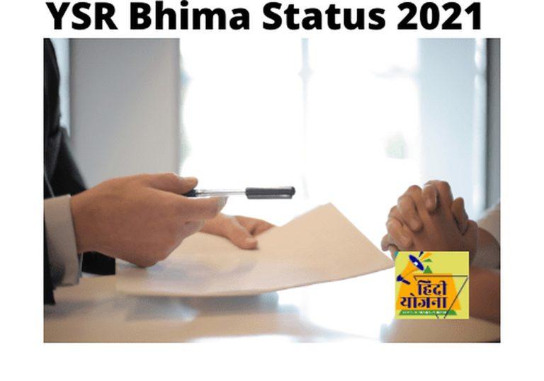 YSR Bheema Status, Check Amount/Application /Payment Status/ by Aadhaar, Name  AP Insurance Scheme Status 2021
