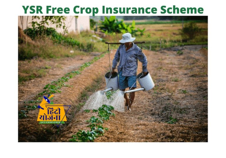 YSR Free Crop Insurance Scheme