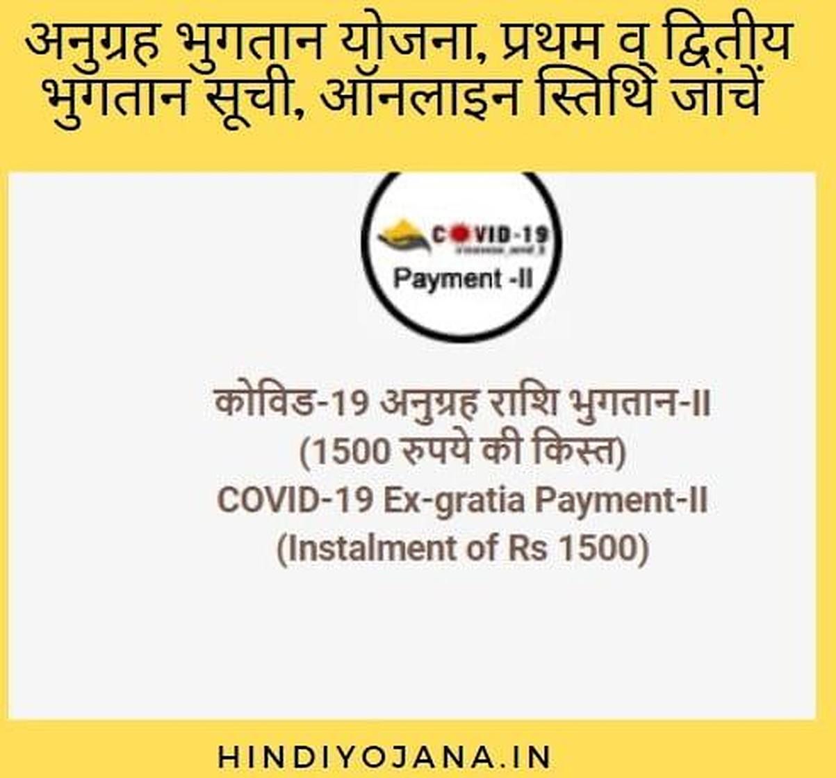 Rajasthan Grace Payment Scheme List