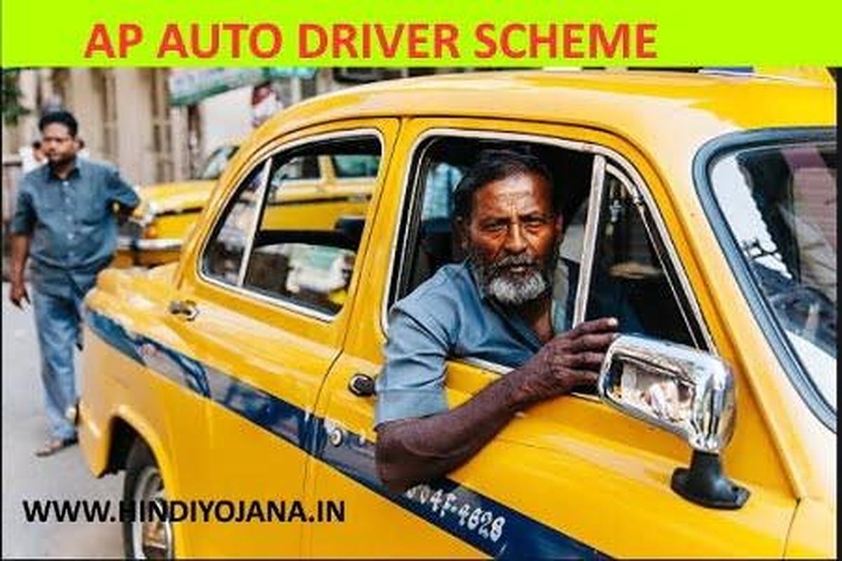 AP Auto Driver Scheme 2021