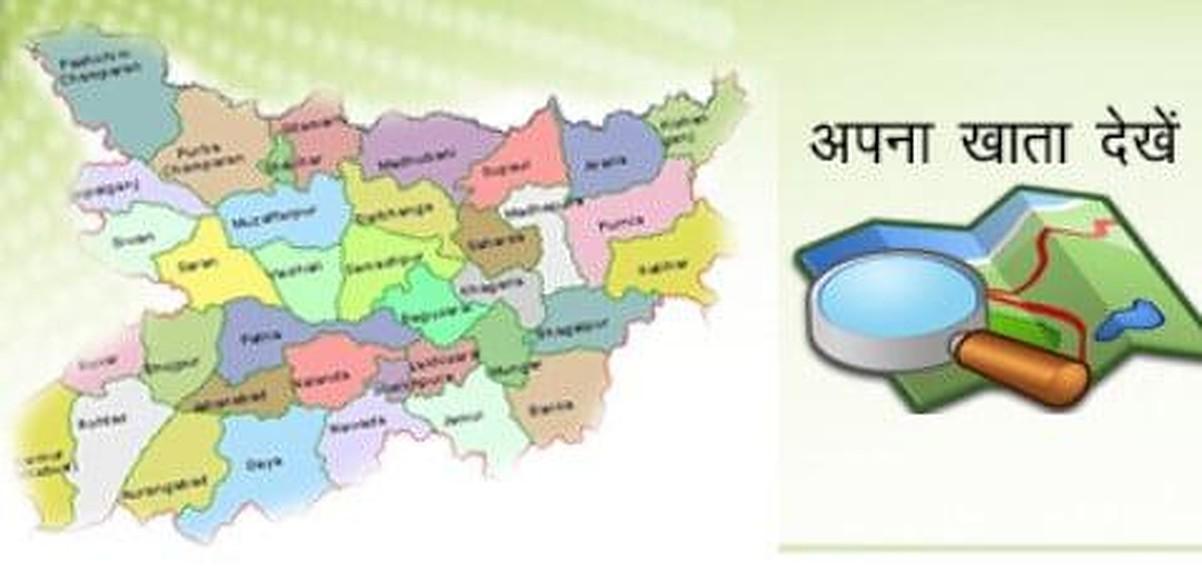 Bihar account. Bihar land, Bhulekh map, Jamabandi, Khasra, Khatauni online extract